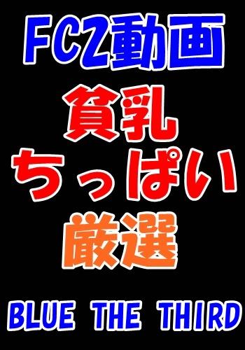 FC2動画 貧乳 ちっぱい ロリ系 厳選 BLUE THE THIRD