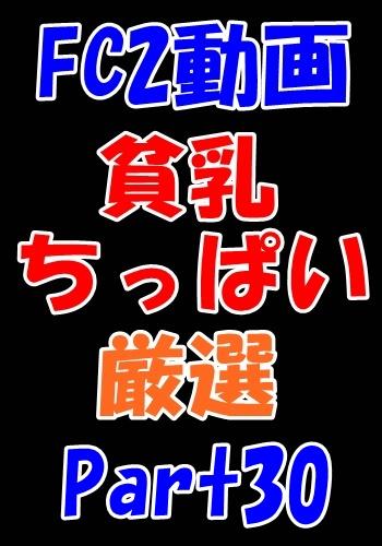 FC2動画 貧乳 ちっぱい ロリ系 厳選 Part30